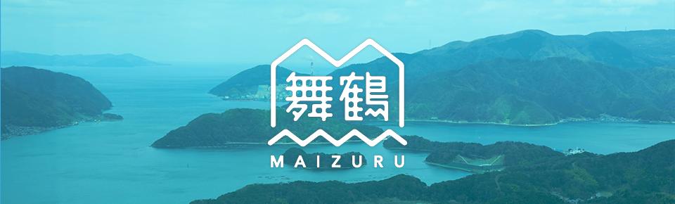 舞鶴 MAIZURU