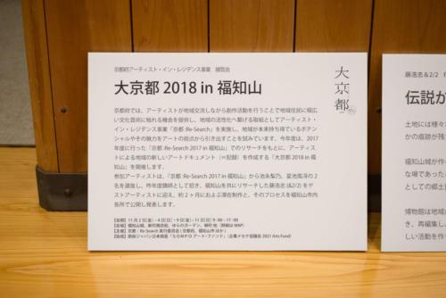 大京都2018福知山_fujistudio.co