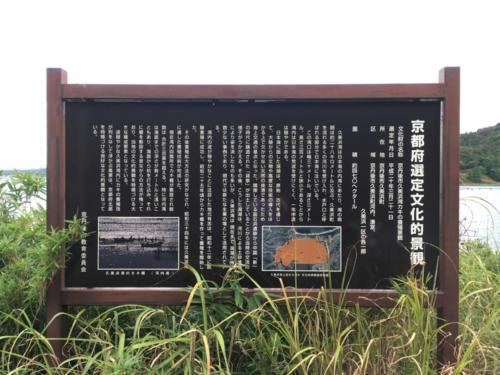 kyotango2018 08
