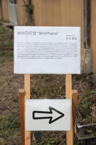 kyotango2020 ishige032