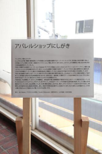 kyotango2020 nishigaki061
