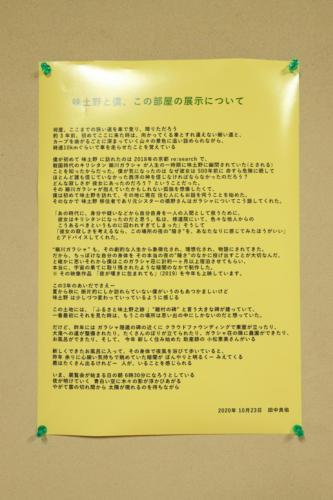 kyotango2020 tanaka020