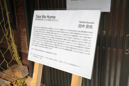 kyotango2020 tanaka063