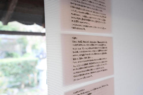 京都:Re-Search2018in亀岡_中谷優希