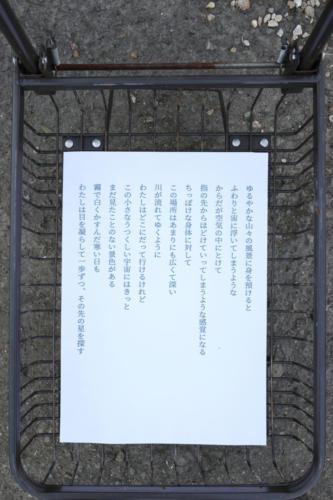京都:Re-Search2018in亀岡_武田萌花